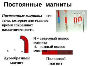 Постоянные магниты Постоянные магниты – это тела, которые длительное время со