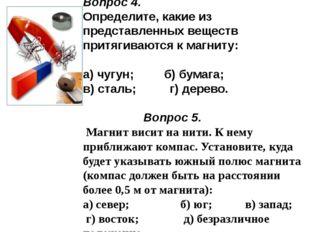 Вопрос 4. Определите, какие из представленных веществ притягиваются к магниту