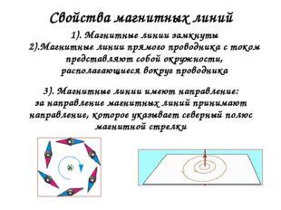 Свойства магнитных линий 1). Магнитные линии замкнуты 2).Магнитные линии прям