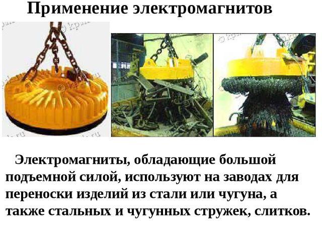 Применение электромагнитов Электромагниты, обладающие большой подъемной силой...