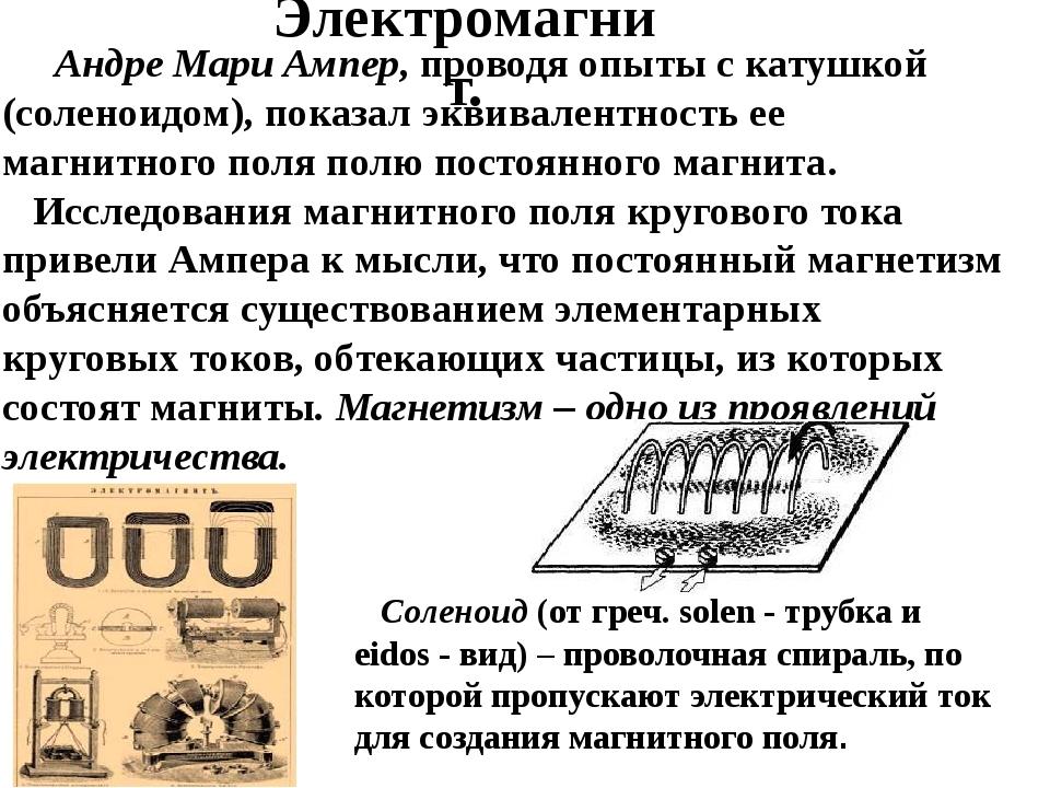 Соленоид (от греч. solen - трубка и eidos - вид) – проволочная спираль, по к...