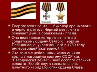 Георгиевская лента — биколор оранжевого и черного цветов. Черный цвет ленты о