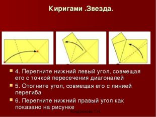 4. Перегните нижний левый угол, совмещая его с точкой пересечения диагоналей