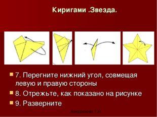 7. Перегните нижний угол, совмещая левую и правую стороны 8. Отрежьте, как по