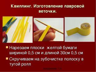 Нарезаем плоски желтой бумаги шириной 0,5 см и длиной 30см 0,5 см Скручиваем