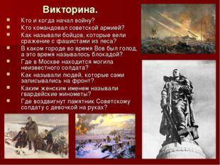 Викторина. Кто и когда начал войну? Кто командовал советской армией? Как назы