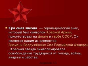 Кра́сная звезда́— геральдический знак, который был символом Красной Армии, п