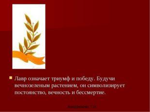 Лавр означает триумф ипобеду. Будучи вечнозеленым растением, онсимволизируе