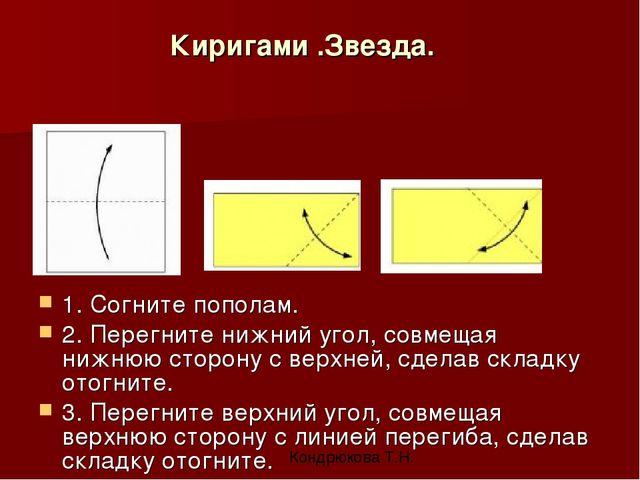 1. Согните пополам. 2. Перегните нижний угол, совмещая нижнюю сторону с верхн...