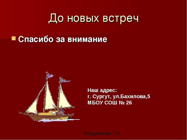 До новых встреч Спасибо за внимание Наш адрес: г. Сургут, ул.Бахилова,5 МБОУ...