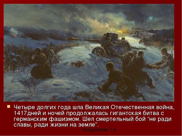 Четыре долгих года шла Великая Отечественная война, 1417дней и ночей продолжа...