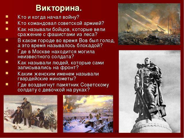 Викторина. Кто и когда начал войну? Кто командовал советской армией? Как назы...