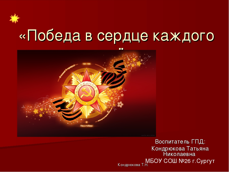 «Победа в сердце каждого живёт» Воспитатель ГПД: Кондрюкова Татьяна Николаевн...