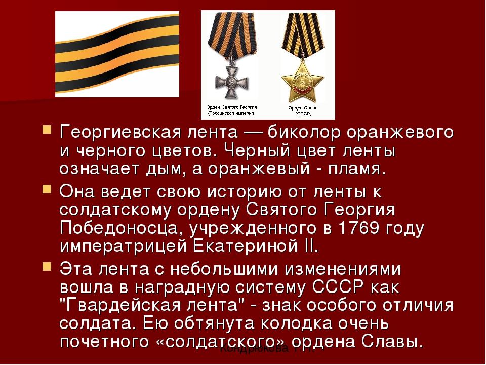 Георгиевская лента — биколор оранжевого и черного цветов. Черный цвет ленты о...
