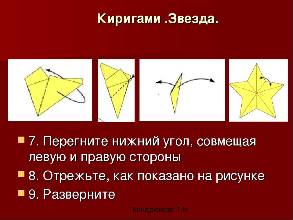 7. Перегните нижний угол, совмещая левую и правую стороны 8. Отрежьте, как по...