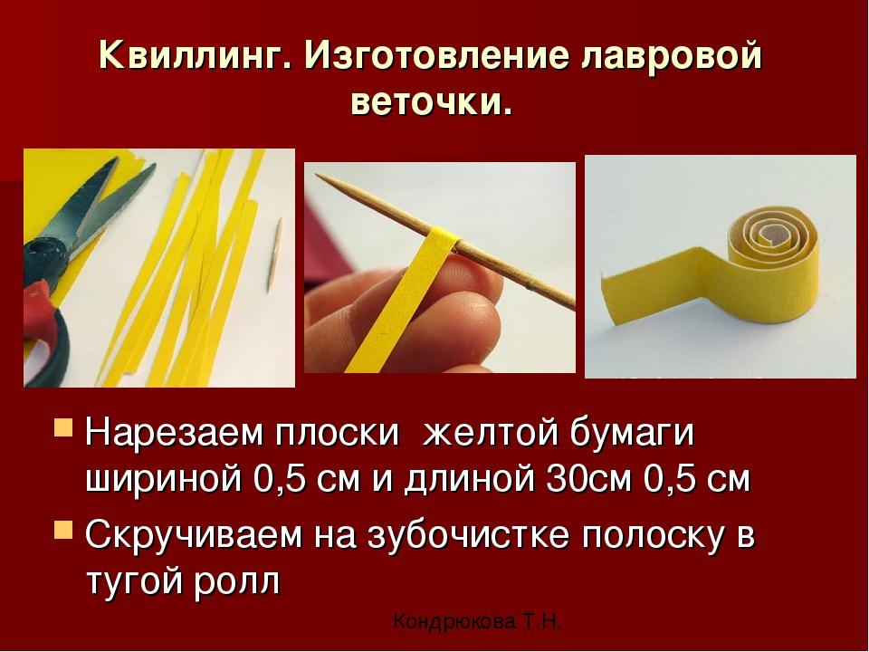 Нарезаем плоски желтой бумаги шириной 0,5 см и длиной 30см 0,5 см Скручиваем...