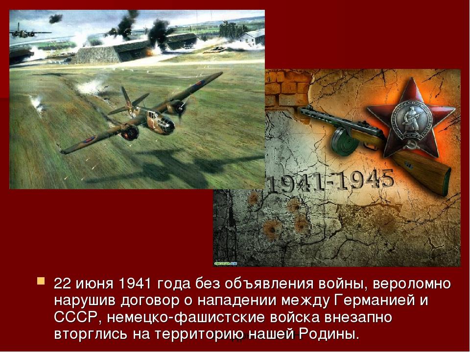 22 июня 1941 года без объявления войны, вероломно нарушив договор о нападении...
