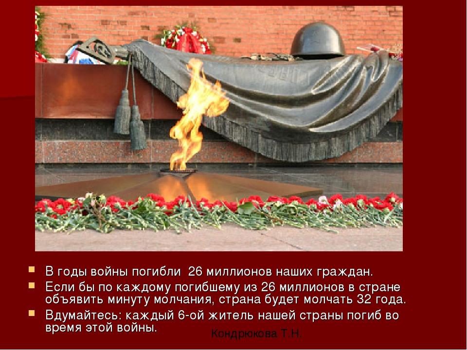В годы войны погибли 26 миллионов наших граждан. Если бы по каждому погибшему...