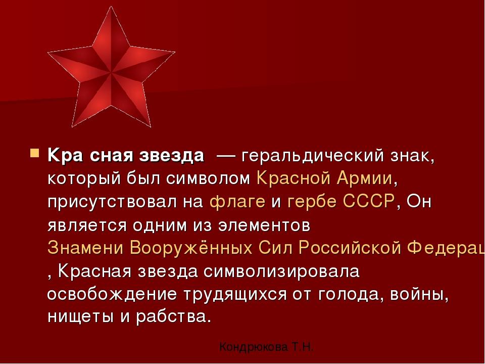 Кра́сная звезда́— геральдический знак, который был символом Красной Армии, п...