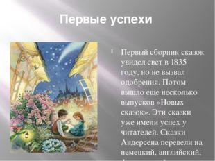 Первые успехи Первый сборник сказок увидел свет в 1835 году, но не вызвал одо