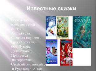 Известные сказки Всем детям известны герои сказок Анндерсена:Снежная королев
