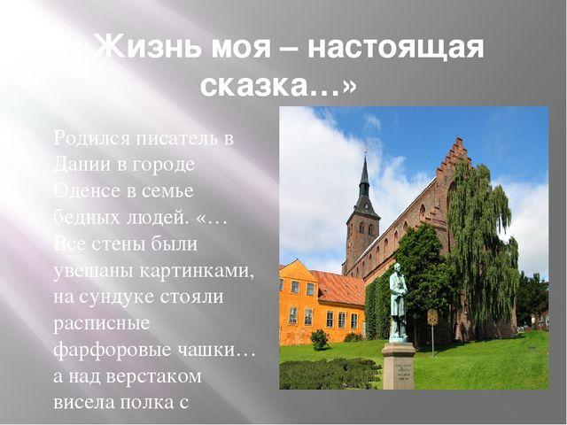 «Жизнь моя – настоящая сказка…» Родился писатель в Дании в городе Оденсе в се...