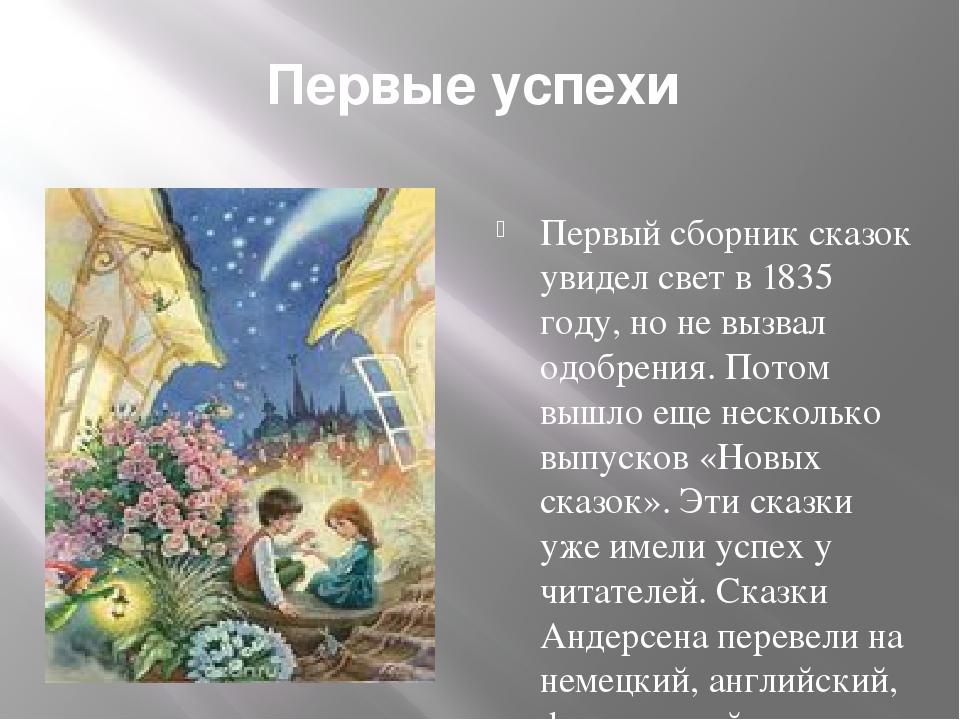 Первые успехи Первый сборник сказок увидел свет в 1835 году, но не вызвал одо...