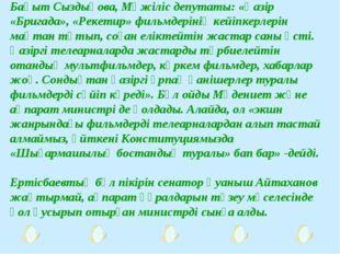 Бақыт Сыздықова, Мәжіліс депутаты: «Қазір «Бригада», «Рекетир» фильмдерінің к