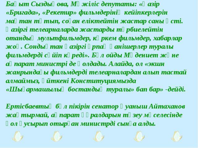Бақыт Сыздықова, Мәжіліс депутаты: «Қазір «Бригада», «Рекетир» фильмдерінің к...
