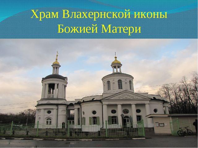 Храм Влахернской иконы Божией Матери