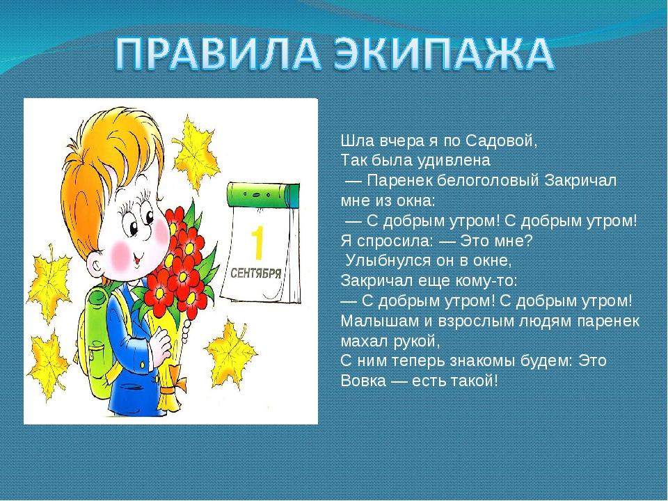 Шла вчера я по Садовой, Так была удивлена — Паренек белоголовый Закричал мне...