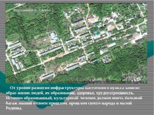От уровня развития инфраструктуры населенного пункта зависит образ жизни люд
