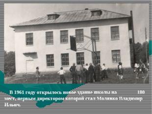 В 1961 году открылось новое здание школы на 180 мест, первым директором кото