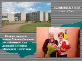 Первый директор школы Малова Светлана Михайловна и наш директор Кулешова Мар