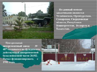 Центральный авторемонтный завод № 487 создавался на фундаменте действующей а