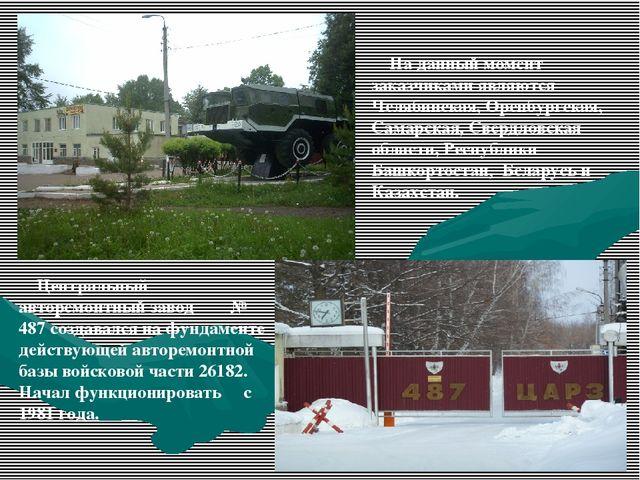 Центральный авторемонтный завод № 487 создавался на фундаменте действующей а...