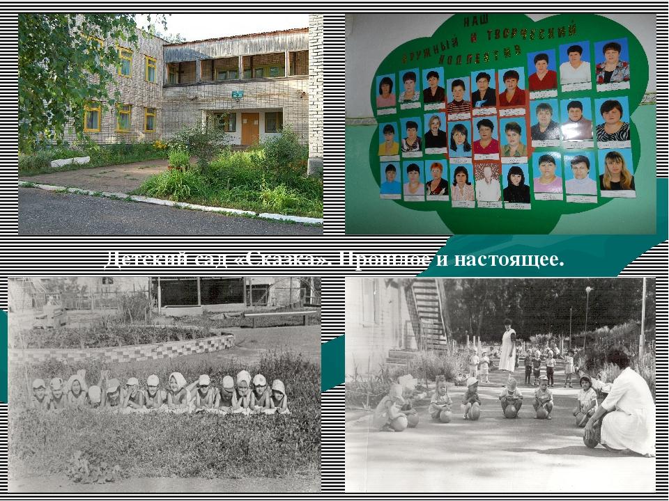 Детский сад «Сказка». Прошлое и настоящее.