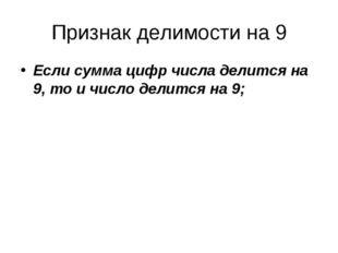 Признак делимости на 9 Если сумма цифр числа делится на 9, то и число делится