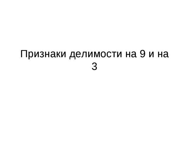 Признаки делимости на 9 и на 3
