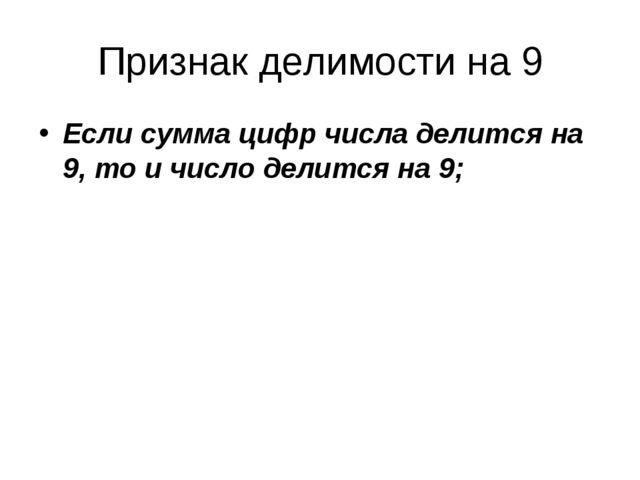 Признак делимости на 9 Если сумма цифр числа делится на 9, то и число делится...