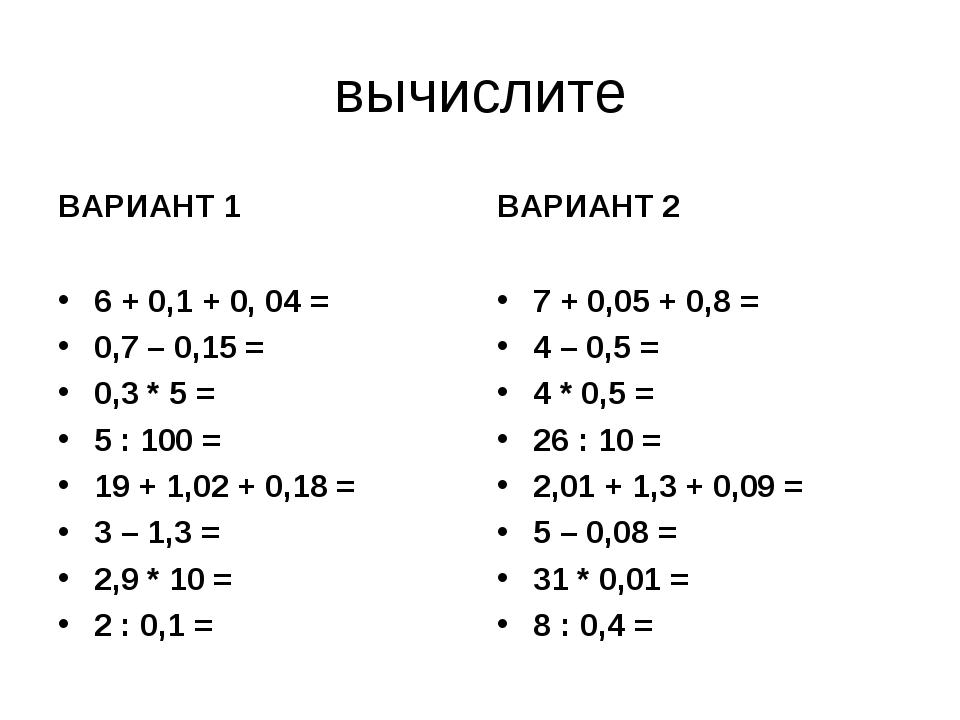 вычислите ВАРИАНТ 1 6 + 0,1 + 0, 04 = 0,7 – 0,15 = 0,3 * 5 = 5 : 100 = 19 + 1...