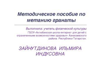 Методическое пособие по метанию гранаты Выполнила: учитель физической культур