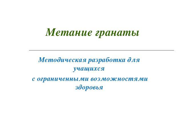 Метание гранаты Методическая разработка для учащихся с ограниченными возможно...