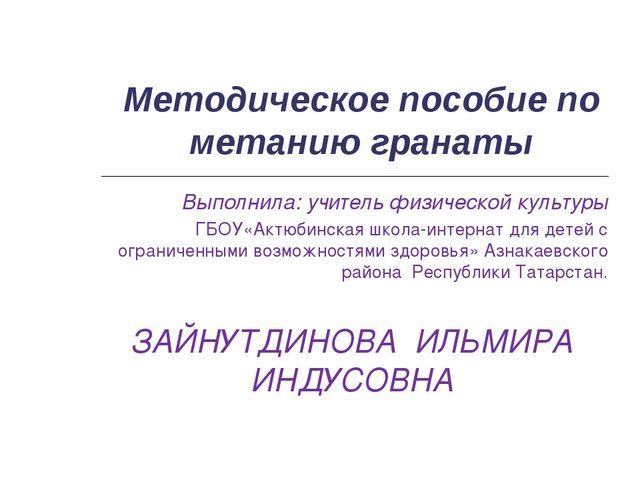 Методическое пособие по метанию гранаты Выполнила: учитель физической культур...