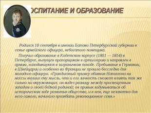ВОСПИТАНИЕ И ОБРАЗОВАНИЕ Родился 18 сентября в имении Батово Петербургской г