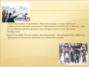 Рылеев настаивал на принятии в общество купцов и мещан, предлагал освобожден