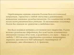 Определяющими чертами личности Рылеева были его пламенный патриотизм, стремл
