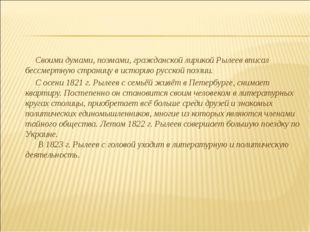 Своими думами, поэмами, гражданской лирикой Рылеев вписал бессмертную страни