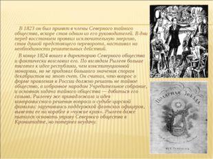 В 1823 он был принят в члены Северного тайного общества, вскоре став одним и