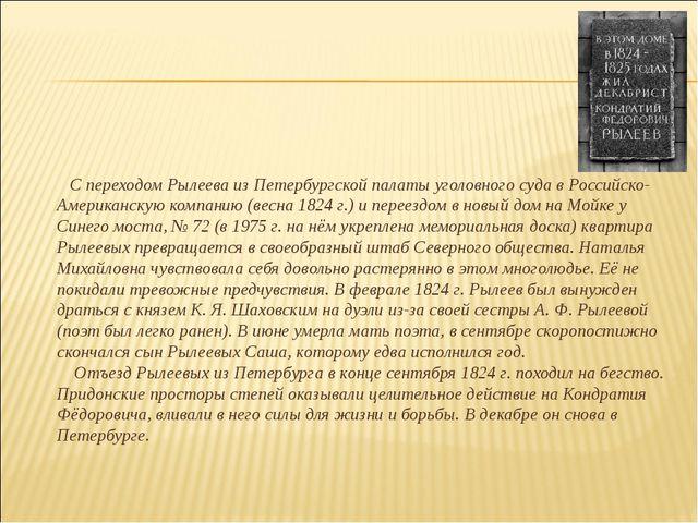 С переходом Рылеева из Петербургской палаты уголовного суда в Российско-Амер...